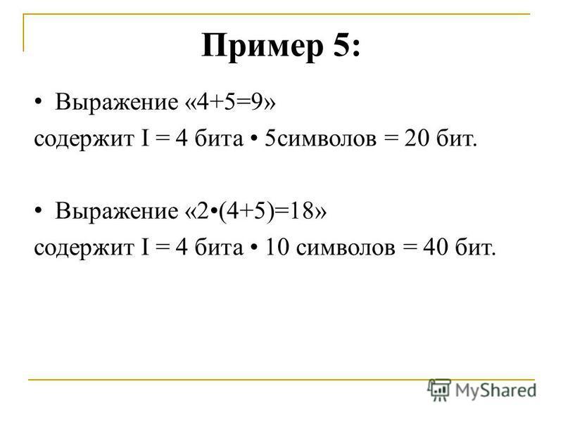 Пример 5: Выражение «4+5=9» содержит I = 4 бита 5 символов = 20 бит. Выражение «2(4+5)=18» содержит I = 4 бита 10 символов = 40 бит.
