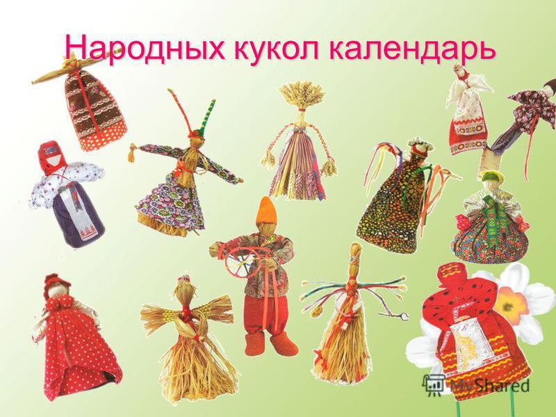Народных кукол календарь