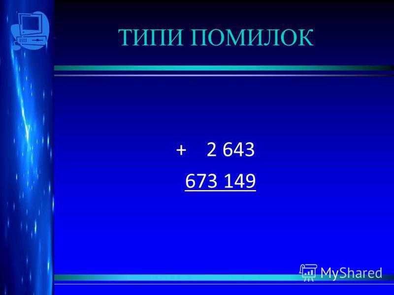 ТИПИ ПОМИЛОК + 2 643 673 149
