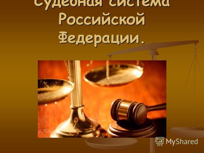 Судебная система Российской Федерации.