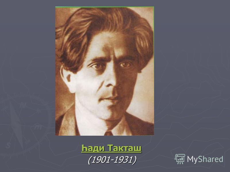 Һади Такташ Һади Такташ(1901-1931)