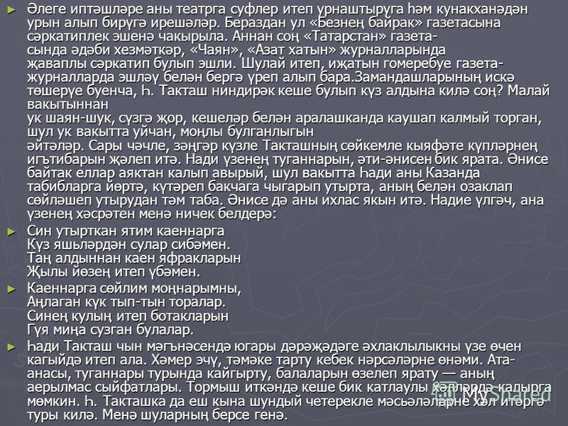 Әлеге иптәшләре анны театрга суфлер итеп урнаштыруга һәм кунакханәдән урны алып бирүгә ирешәләр. Бераздан ул «Безнең байрак» газета сына сәркатиплек эшнеә чакырыла. Аннан соң «Татарстан» газета- сында әдәби хезмәткәр, «Чаян», «Азат хатын» журналларын