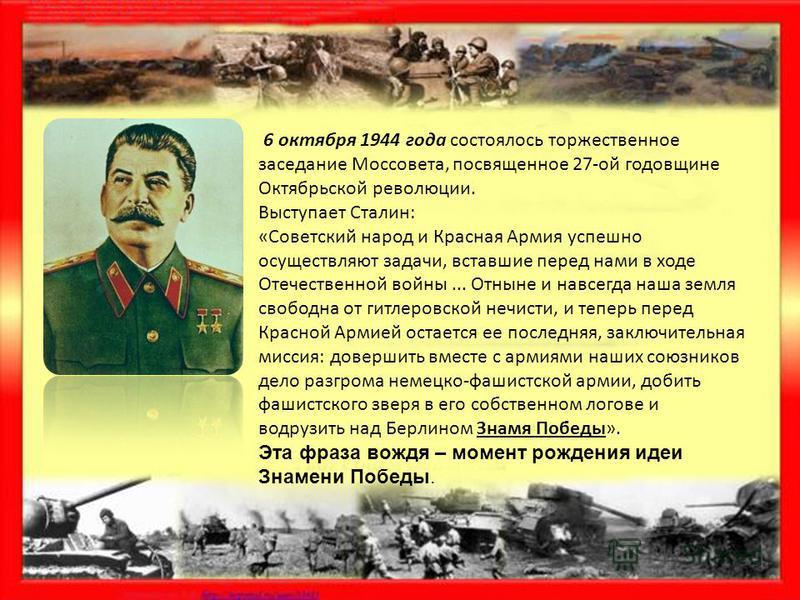 6 октября 1944 года состоялось торжественное заседание Моссовета, посвященное 27-ой годовщине Октябрьской революции. Выступает Сталин: «Советский народ и Красная Армия успешно осуществляют задачи, вставшие перед нами в ходе Отечественной войны... Отн