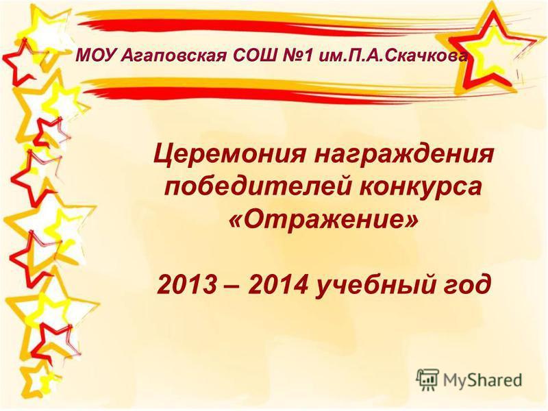Церемония награждения победителей конкурса «Отражение» 2013 – 2014 учебный год