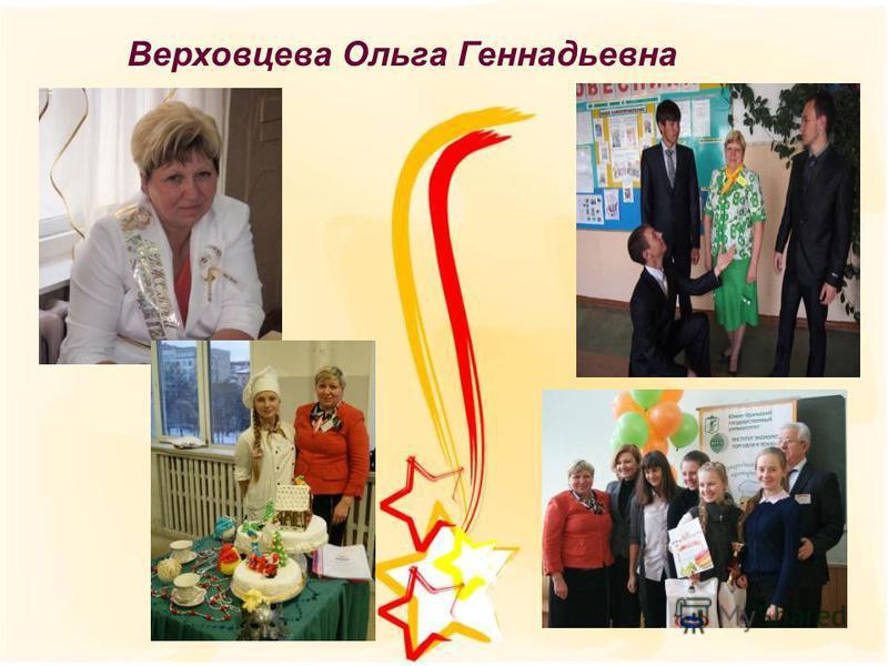 Верховцева Ольга Геннадьевна
