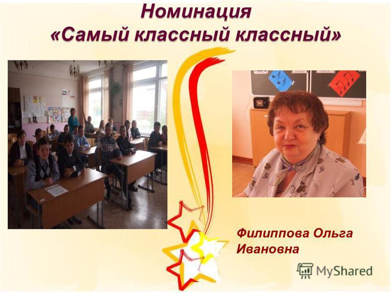 Филиппова Ольга Ивановна