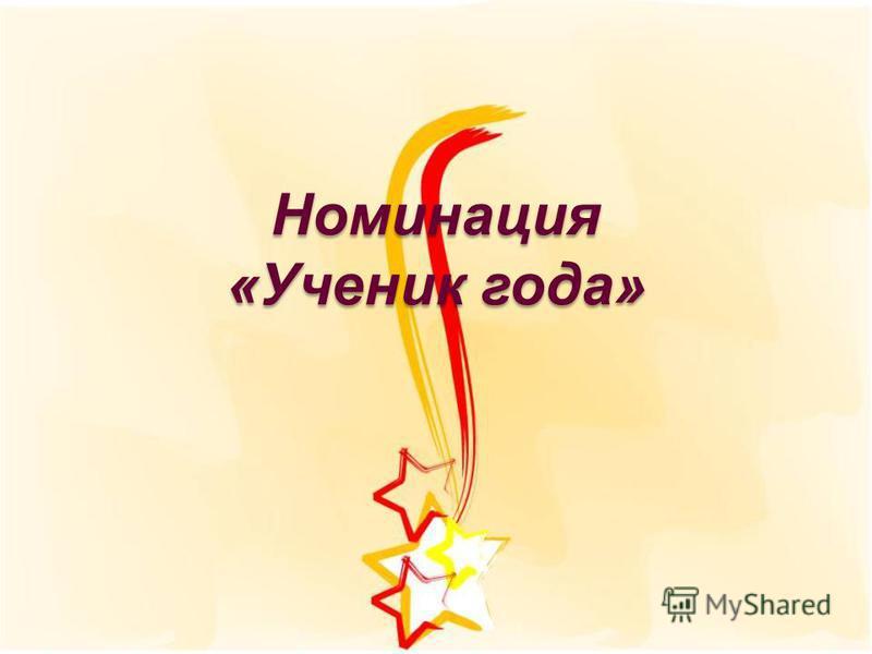 Номинация «Ученик года»