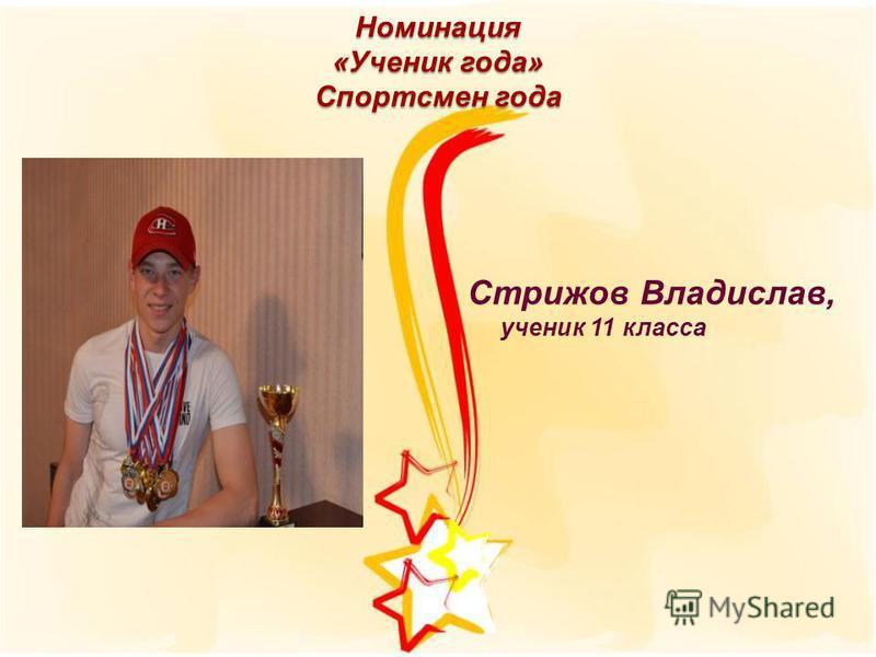 Номинация «Ученик года» Спортсмен года Стрижов Владислав, ученик 11 класса