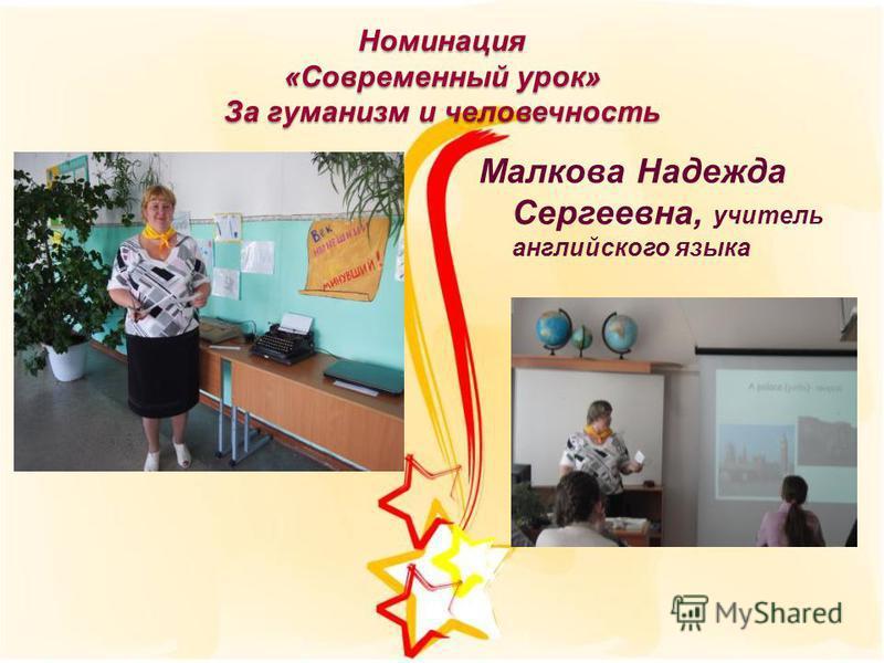Номинация «Современный урок» За гуманизм и человечность Малкова Надежда Сергеевна, учитель английского языка
