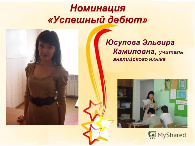 Номинация «Успешный дебют» Юсупова Эльвира Камиловна, учитель английского языка