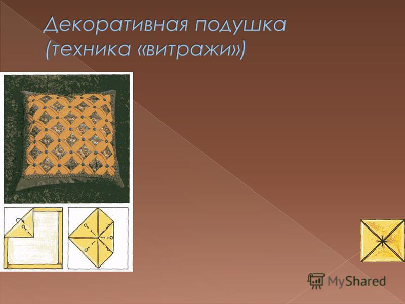 Цветные лоскутики, сшитые по правилам этой техники, напоминают таинственные витражные окна готических соборов. Есть у нее и еще одно название магический квадрат. Оно подсказано удивительным превращением квадратиков ткани в замысловатый объемный орнам