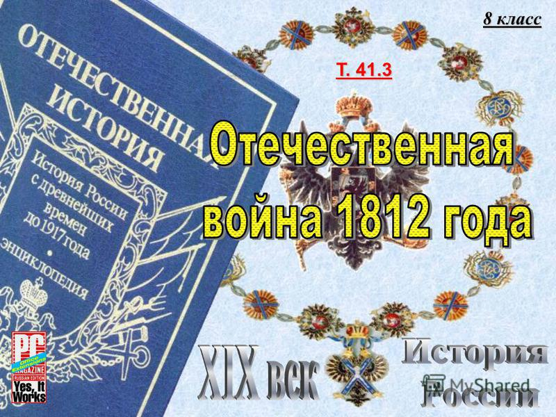 Т. 41.3 8 класс