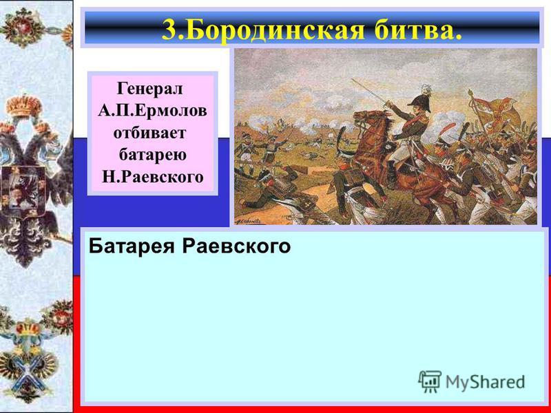 Батарея Раевского 3. Бородинская битва. Генерал А.П.Ермолов отбивает батарею Н.Раевского