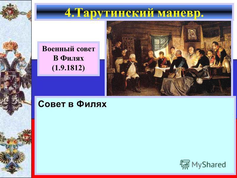 Совет в Филях 4. Тарутинский маневр. Военный совет В Филях (1.9.1812)