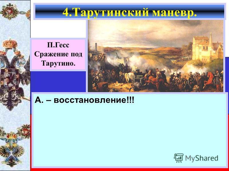 А. – восстановление!!! 4. Тарутинский маневр. П.Гесс Сражение под Тарутино.