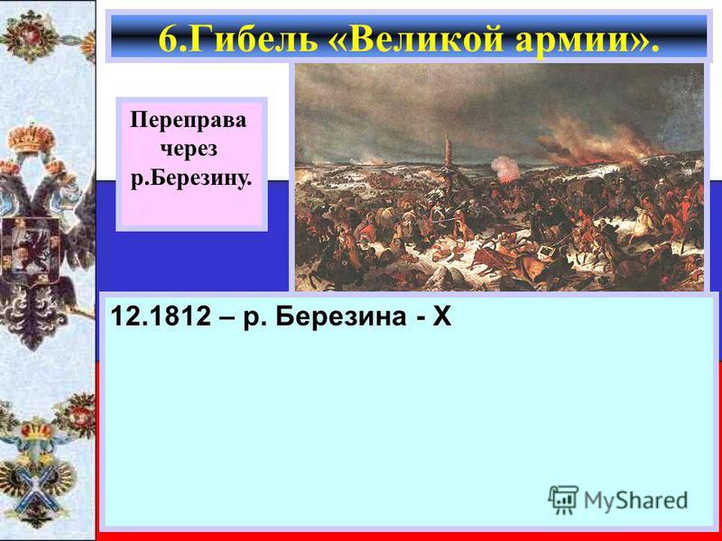 12.1812 – р. Березина - Х 6. Гибель «Великой армии». Переправа через р.Березину.