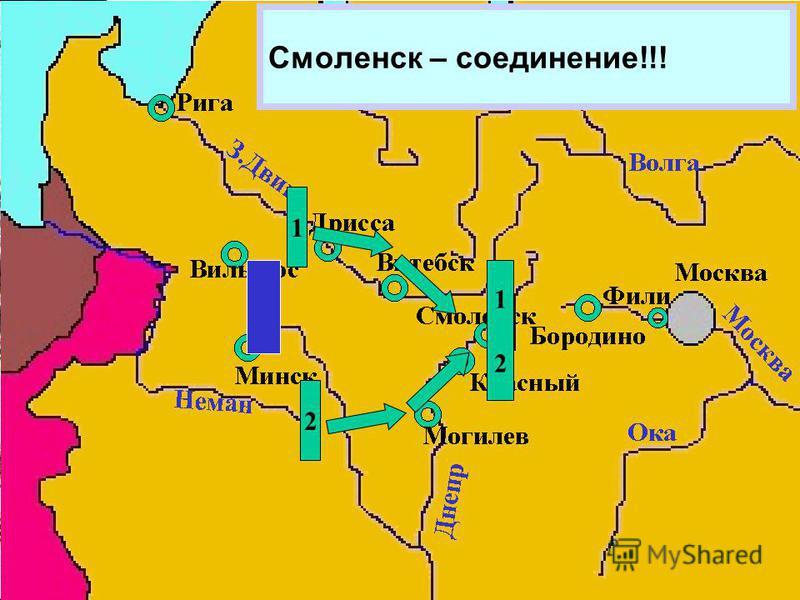 Смоленск – соединение!!! 1 2 1212