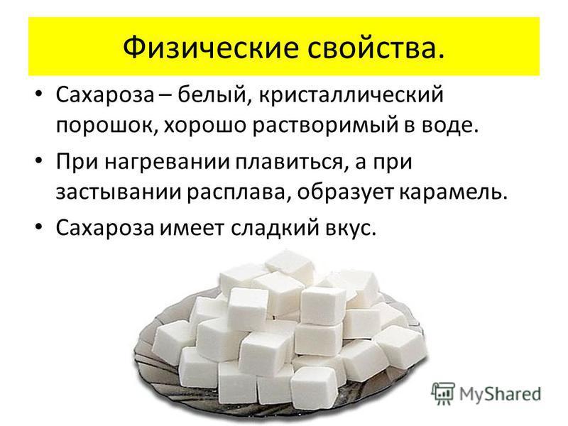 Физические свойства. Сахароза – белый, кристаллический порошок, хорошо растворимый в воде. При нагревании плавиться, а при застывании расплава, образует карамель. Сахароза имеет сладкий вкус.