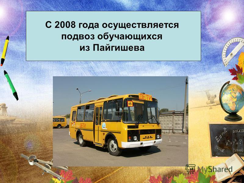 С 2008 года осуществляется подвоз обучающихся из Пайгишева