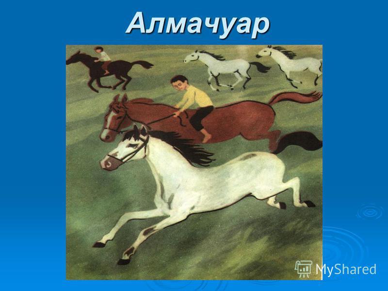 Алмачуар