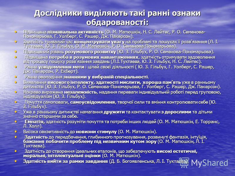 Дослідники виділяють такі ранні ознаки обдарованості: Підвищена пізнавальна активність (О. М. Матюшкін, Н. С. Лейтес, Р. О. Семенова- Пономарьова, Г. Уолберг, С. Рашер, Дж. Пакерсон). Підвищена пізнавальна активність (О. М. Матюшкін, Н. С. Лейтес, Р.
