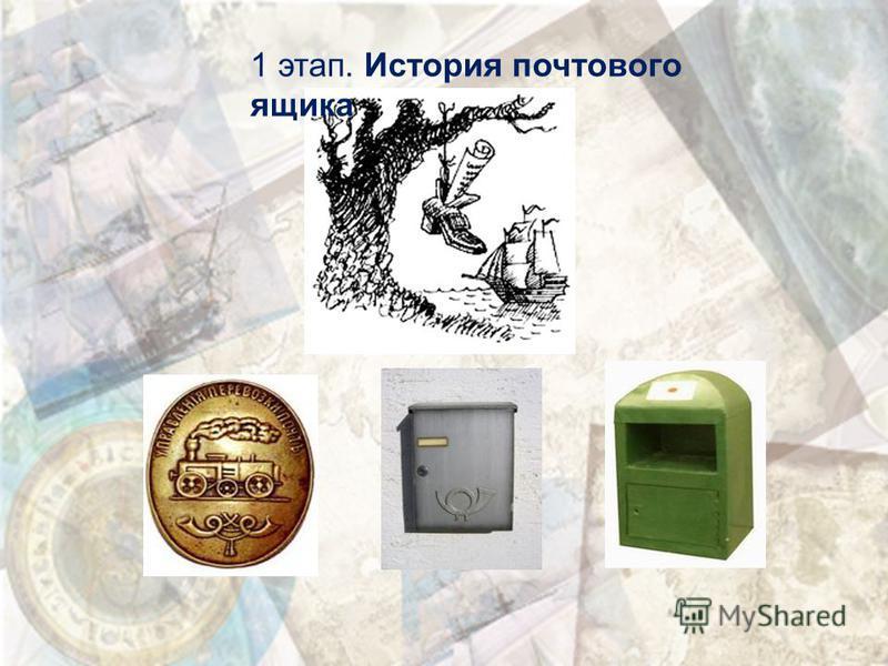 1 этап. История почтового ящика