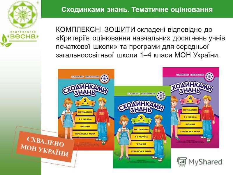 Сходинками знань. Тематичне оцінювання КОМПЛЕКСНІ ЗОШИТИ складені відповідно до «Критеріїв оцінювання навчальних досягнень учнів початкової школи» та програми для середньої загальноосвітньої школи 1–4 класи МОН України. СХВАЛЕНО МОН УКРАЇНИ