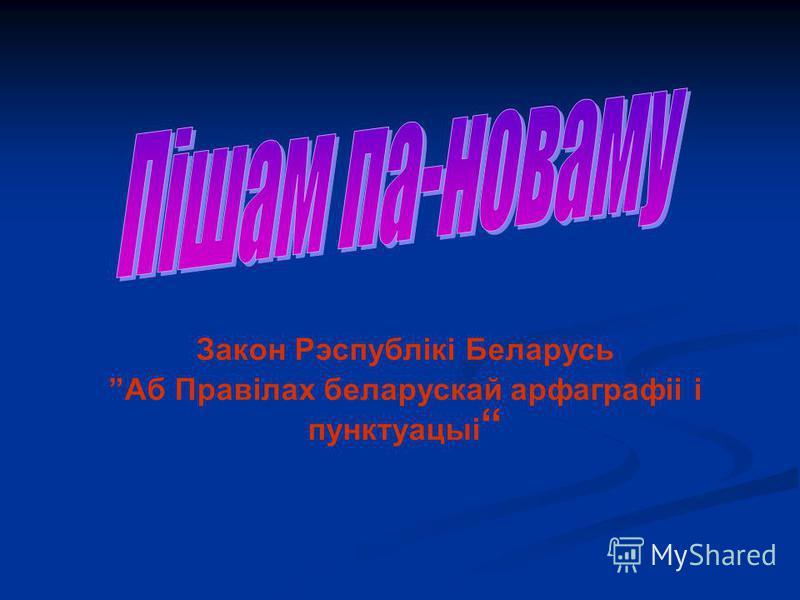 Закон Рэспублікі Беларусь Аб Правілах беларускай арфаграфіі і пунктуацыі