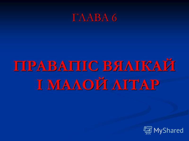 ГЛАВА 6 ПРАВАПІС ВЯЛІКАЙ І МАЛОЙ ЛІТАР