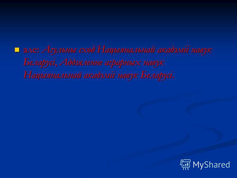 але: Агульны сход Нацыянальнай акадэміі навук Беларусі, Аддзяленне аграрных навук Нацыянальнай акадэміі навук Беларусі. але: Агульны сход Нацыянальнай акадэміі навук Беларусі, Аддзяленне аграрных навук Нацыянальнай акадэміі навук Беларусі.