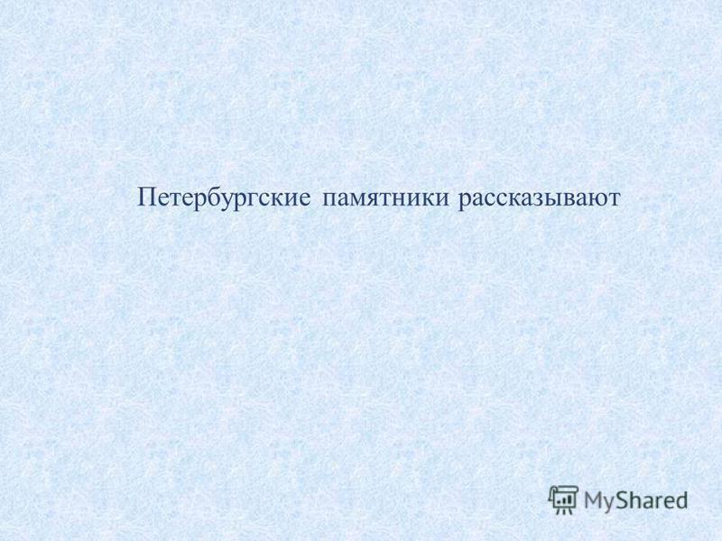 Петербургские памятники рассказывают
