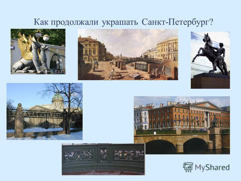 Как продолжали украшать Санкт-Петербург?