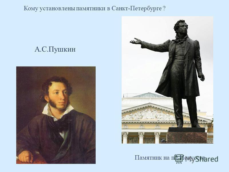 А.С.Пушкин Памятник на пл.Искусств Кому установлены памятники в Санкт-Петербурге ?