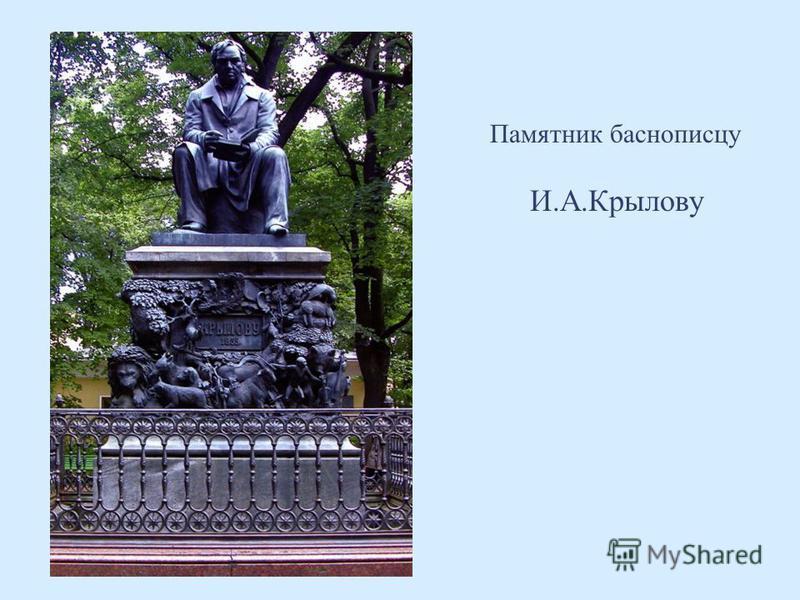 Памятник баснописцу И.А.Крылову