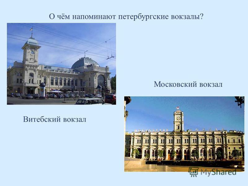 О чём напоминают петербургские вокзалы? Витебский вокзал Московский вокзал
