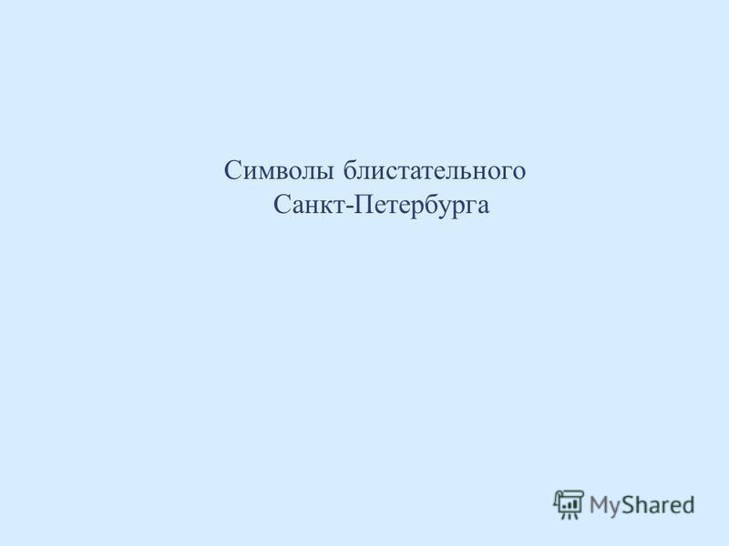 Символы блистательного Санкт-Петербурга