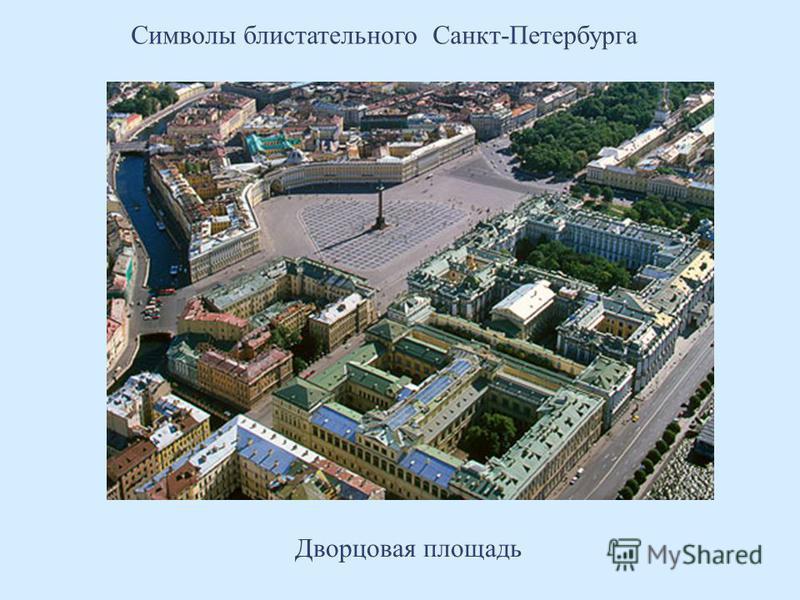Дворцовая площадь Символы блистательного Санкт-Петербурга