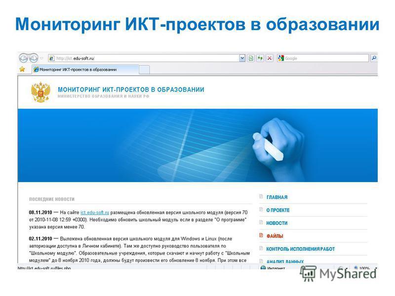 Мониторинг ИКТ-проектов в образовании