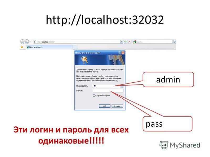 http://localhost:32032 admin pass Эти логин и пароль для всех одинаковые!!!!!