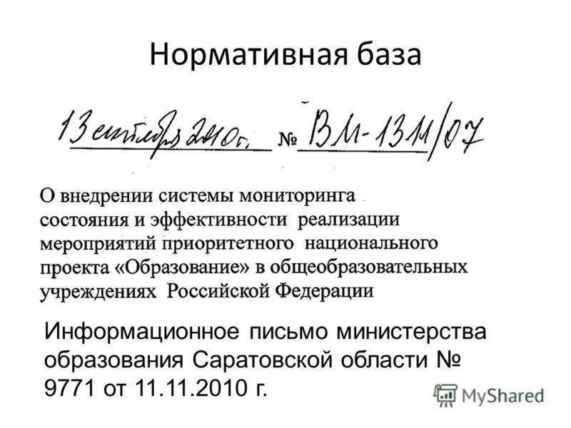 Нормативная база Информационное письмо министерства образования Саратовской области 9771 от 11.11.2010 г.