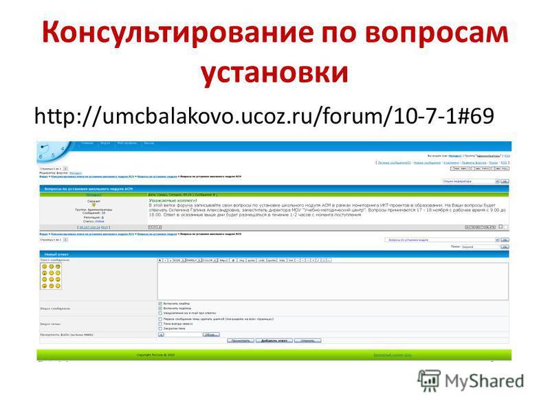Консультирование по вопросам установки http://umcbalakovo.ucoz.ru/forum/10-7-1#69
