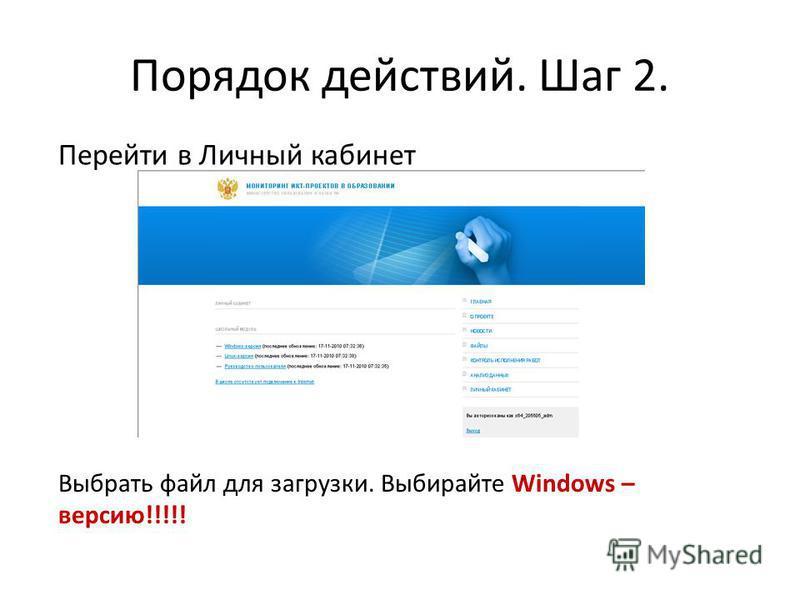 Порядок действий. Шаг 2. Перейти в Личный кабинет Выбрать файл для загрузки. Выбирайте Windows – версию!!!!!