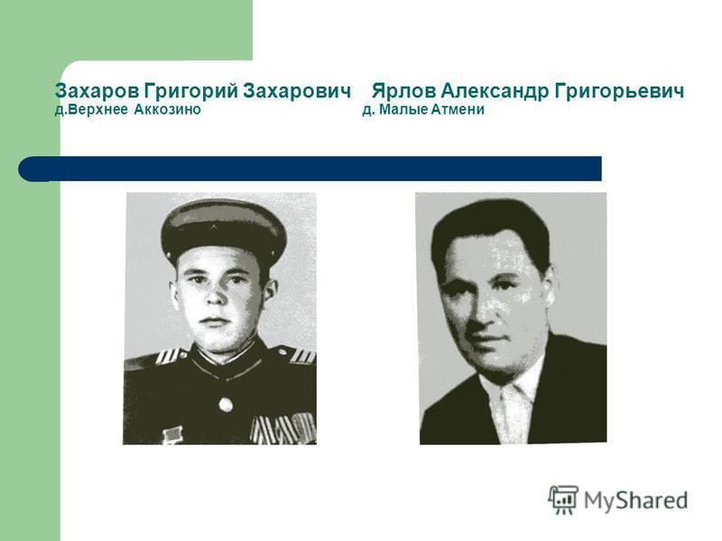 Захаров Григорий Захарович Ярлов Александр Григорьевич д.Верхнее Аккозино д. Малые Атмени
