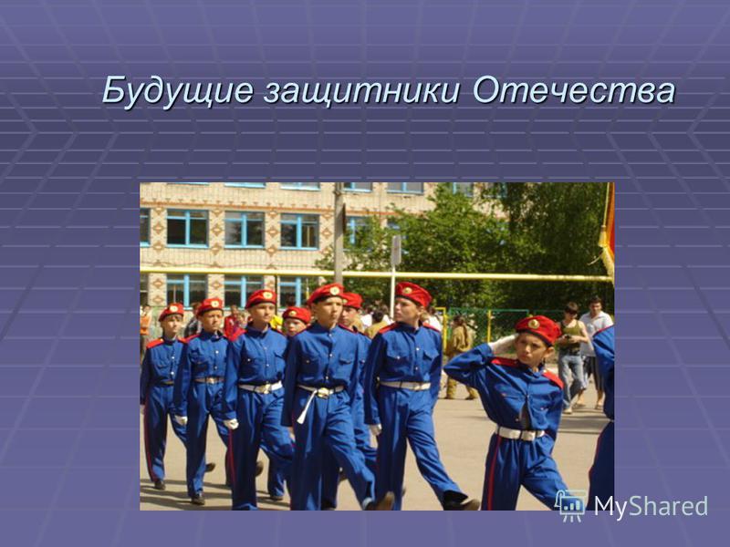 Будущие защитники Отечества Будущие защитники Отечества