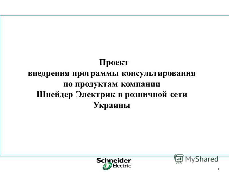 1 Проект внедрения программы консультирования по продуктам компании Шнейдер Электрик в розничной сети Украины