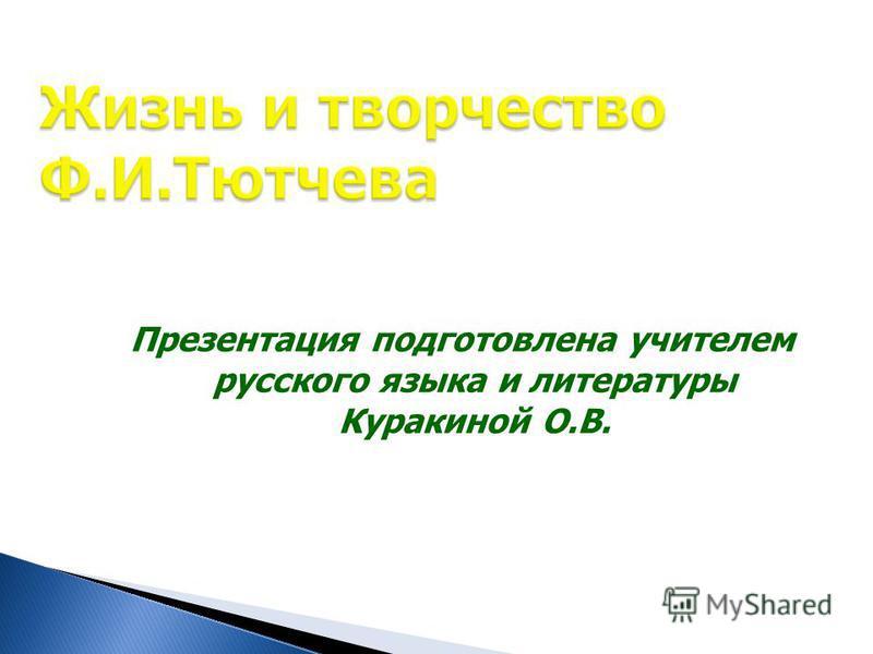 Презентация подготовлена учителем русского языка и литературы Куракиной О.В.