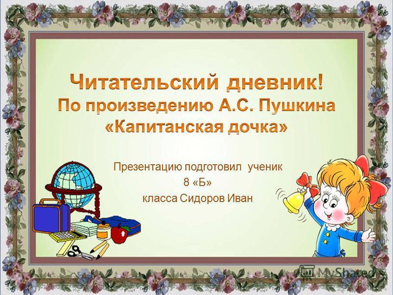 Презентацию подготовил ученик 8 «Б» класса Сидоров Иван