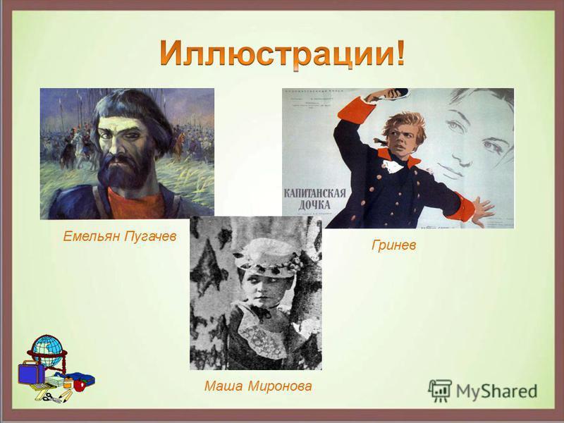 Емельян Пугачев Гринев Маша Миронова