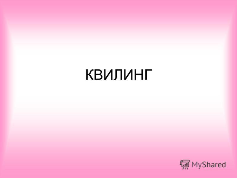 КВИЛИНГ