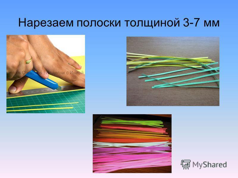 Нарезаем полоски толщиной 3-7 мм